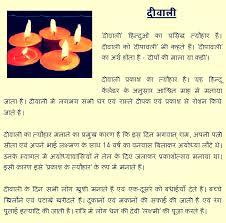 "deepavali essay hindi diwali essay  short  ""essay on diwali"" in hindi pdf"