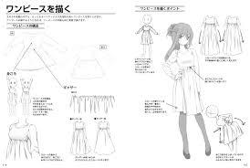 女の子の服 イラストポーズ集 そのまま使えるシワパーツ800 イラスト