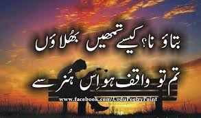 Best Ever Poetry Heart Touching Poetry UrduHindi Classy Best Poetry