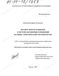 Диссертация на тему Договор энергоснабжения в системе договорных  Диссертация и автореферат на тему Договор энергоснабжения в системе договорных отношений на рынке электрической энергии