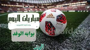 جدول مواعيد مباريات اليوم الخميس 23 سبتمبر 2021 والقنوات الناقلة