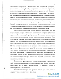 споры и порядок их разрешения Трудовые споры и порядок их разрешения