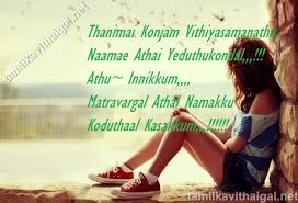 Thanimai Kavithai In Tamil Lines Tamil Kavithaigal Magnificent Thanimai Kavithai