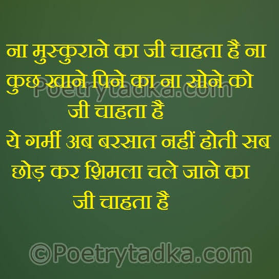 barsat shayari in hindi