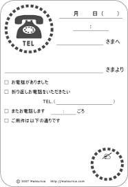 Matsurica 電話メモ 伝言メモ