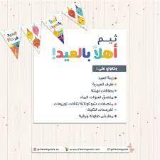 ثيم أهلاً بالعيد - متجر فلامنغودز FlamingoodzShop