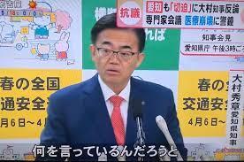 愛知県知事 頭おかしい