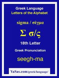 13th letter of the greek alphabet crossword photos