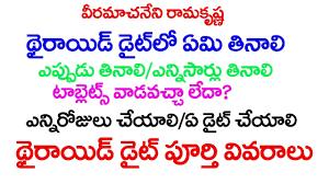 Veeramachaneni Ramakrishna Thyroid Diet Details Telugu