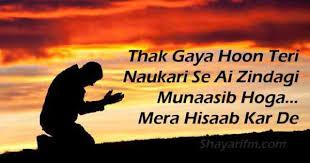 Zindagi Mera Hisab Kar De Shayari On Life Custom Sad Life Shayri
