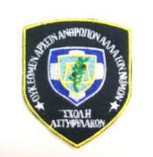 Αποτέλεσμα εικόνας για Σχολή Αστυφυλάκων
