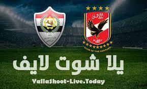 مشاهدة مباراة الأهلي والانتاج الحربي بث مباشر اليوم 25-07-2021 في الدوري  المصري