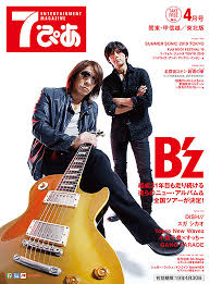 Bz 7ぴあ 4月号 表紙巻頭に決定 稲葉さんの髪型に注目が集まる