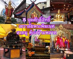 5 จุดศักดิ์สิทธิ์ เทวาลัยพระพิฆเนศ สายมู ต้องห้ามพลาด