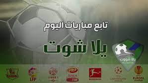 شاهد مباريات اليوم موقع يلا شوت Yalla Shoot com - فيديو Dailymotion