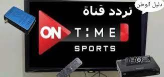 تردد قناة أون تايم سبورت 2021 On Time Sports بجودة HD علي النايل سات - دليل  الوطن