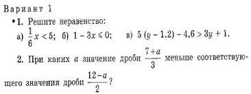 Рабочая программа по математике учебный год класс стр  Контрольная работа №8 по теме Решение неравенств с одной переменной