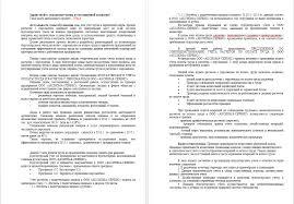 Речь для защиты диплома образец включая социальные речь для защиты диплома образец сети При предоплате полного 3 х модульного курса скидка 20 Семинар практикум Оценочное интервью