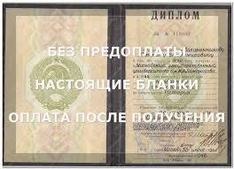 Купить диплом о среднем специальном образовании колледж или  Среднее специальное образование Приобрести диплом о среднем специальном образовании техникум или колледж в Казани