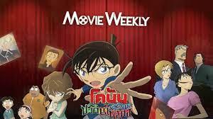 Movie Weekly น้องเบ้นรีวิว : โคนัน เดอะมูฟวี่ 20 ปริศนารัตติกาลทมิฬ  (Detective Conan Movie 20) - YouTube