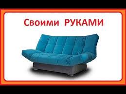 Механизм <b>Клик</b>-<b>Кляк</b> - <b>диван</b> Арджента - YouTube