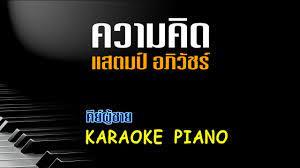 ความคิด - แสตมป์ อภิวัชร์ l คีย์ผู้ชาย คาราโอเกะ เปียโน [Tonx] - YouTube