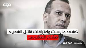 قاتل الخبير الأمني العراقي هشام الهاشمي يروي تفاصيل جريمته - فيديو - RT  Arabic