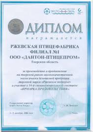 """awards and commendations Дантон Пищепром for producing and promotion to tver s market high quality and environmentally sustainable of the trade mark """"rzhev`s yard"""" and participating in 14"""