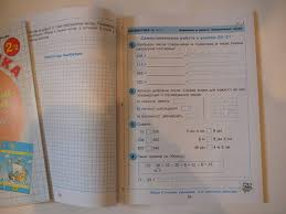 Иллюстрация из для Самостоятельные и контрольные работы по  Иллюстрация 31 из 39 для Самостоятельные и контрольные работы по математике для начальной школы Выпуск