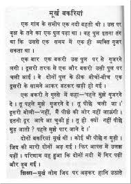 essay on motivation in hindi   essaytelevision impact on kids essay for usa student beware com br
