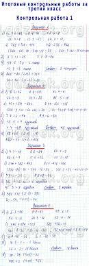 ГДЗ Контрольные работы по математике класс Волкова Нумерация Сложение и вычитаниеИтоговая контрольная работа за 3 класс