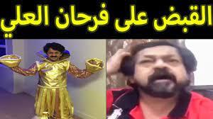 فرحان العلي | فضيحة الممثل فرحان العلي | سبب القبض على فرحان العلي | فرحان  العلي جاب العيد - YouTube