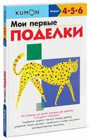 "Книга: ""<b>KUMON</b>. <b>Мои первые поделки</b>"" - Тору Кумон. Купить книгу ..."