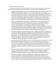 Темы курсовых работ по дисциплине Функции экономической теории