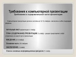Презентация как средство представления дипломной работы Требования к компьютерной презентации Требования к содержательной части презе