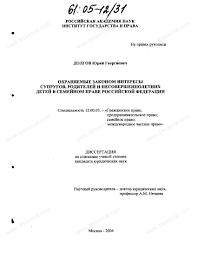Диссертация на тему Охраняемые законом интересы супругов  Диссертация и автореферат на тему Охраняемые законом интересы супругов родителей и несовершеннолетних детей в