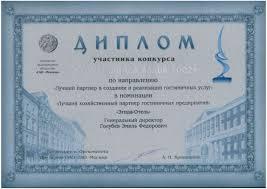 Награды сертификаты ЭГИДА ОТЕЛЬ Диплом участника конкурса Хрустальная ладья 2002