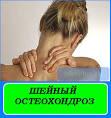 Как в домашних условиях вылечить шейный остеохондроз
