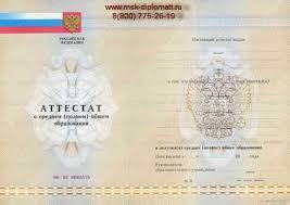 Купить диплом в Курске kurskdip ru kupit attestat 2010 2014 в в Курске