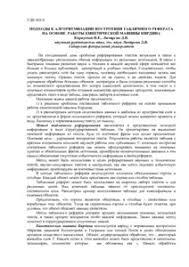 ПОДХОДЫ К АЛГОРИТМИЗАЦИИ ПОСТРОЕНИЯ ТАБЛИЧНОГО РЕФЕРАТА НА ОСНОВЕ  thumbnail