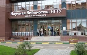 Новинки ... - Научная библиотека НГТУ им. Г.П. Лыщинского