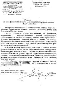 Отзывы Рецензия Управления исполнения наказаний Минюста России