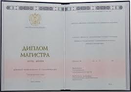 Купить диплом в Москве с занесением в реестр Тел  Диплом магистра