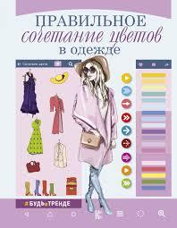 """Книга """"Правильное сочетание цветов в одежде"""" — купить в ..."""