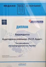 Диплом Лучший предприниматель Украины psp audit услуги  Диплом Лучший предприниматель Украины