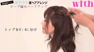 Gendaiさんの男子ウケ夏ヘアアレンジロープ編みハーフアップ Youtube