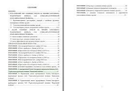 Дипломная работа Учет и анализ основных средств Учет и анализ основных средств на примере Заполярного транспортного филиала ОАО ГМК Норильский