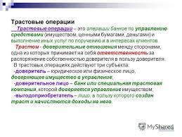 Презентация на тему Коммерческие банки принципы деятельности и  48 Трастовые