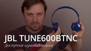 Шумоподавление в массы! Обзор <b>JBL</b> TUNE600BTNC - YouTube