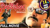 Prakash Raj Simhachalam Movie